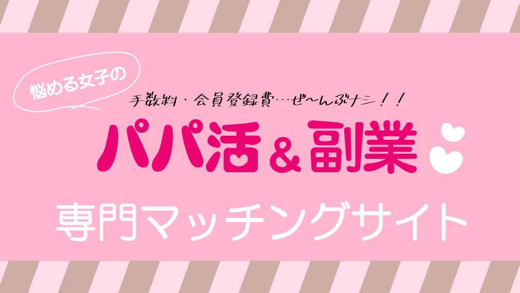 女子のパパ活&副業マッチングサイト_sanmarusan